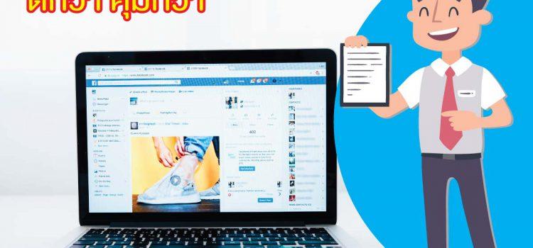 จดทะเบียนบริษัท ร้านค้าออนไลน์