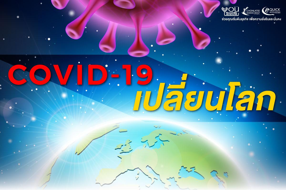 แผนรับมือcovid-19