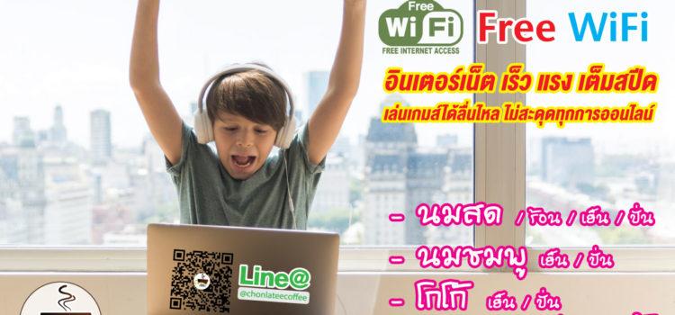 ชลธีคอฟฟี่ บริการ Free WiFi ความเร็วสูง