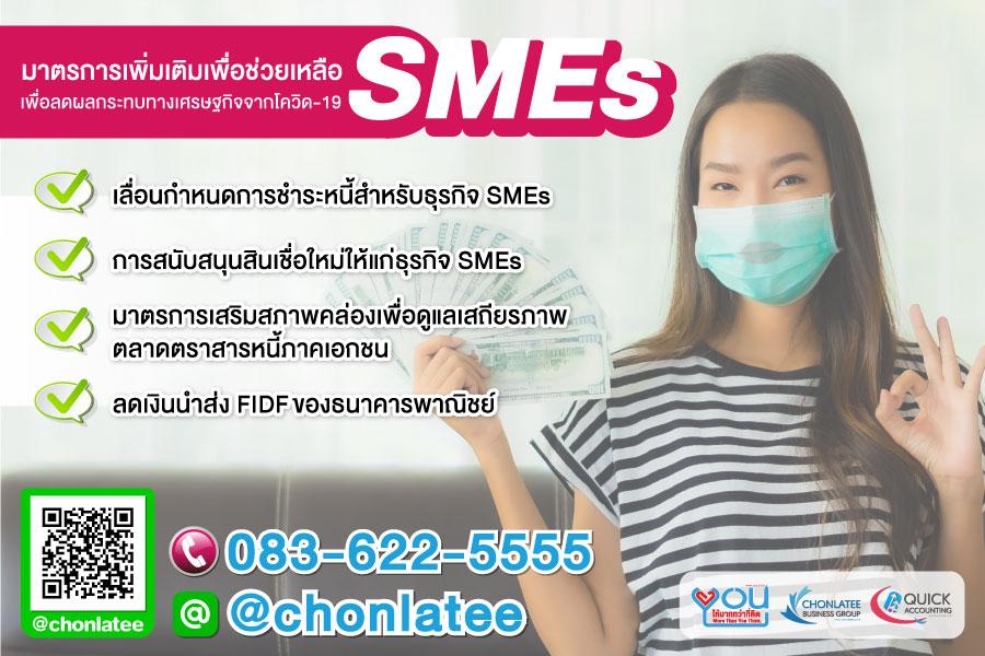 มาตรการเพิ่มเติมเพื่อช่วยเหลือ SMEs