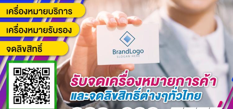 รับจดเครื่องหมายการค้าและจดลิขสิทธิ์ต่างๆทั่วไทย