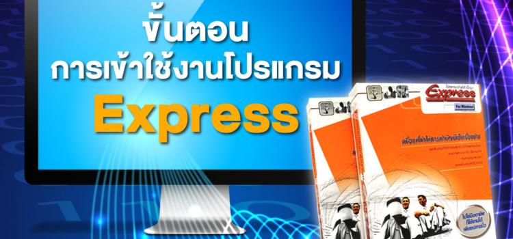 ขั้นตอนการเข้าใช้งานโปรแกรม Express